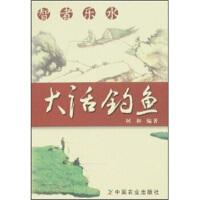 {二手旧书9成新}智者乐水:大话钓鱼 阿和 9787109115651 中国农业出版社