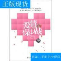 【二手旧书9成新】爱情保卫战 /小赖 新世界出版社
