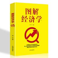 满68元 减40 图解经济学经济入门理论读物西方政治经济学书籍宏观微观计量基础知识博弈论