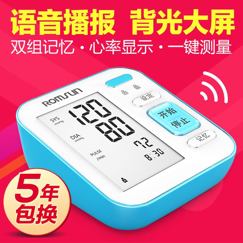 家用测电子家用压全自动高精准老人上臂式量血压计测量表仪器上臂式量血压计
