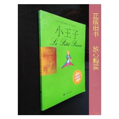 【旧书二手书8品】译文经典--小王子 /圣埃克絮佩里(Exupery.S.)、周克希 著 上海译文出版社 正版旧书  放心购买