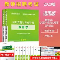 中公教育2020教师招聘考试辅导教材:历年真题与考点特训教育学+(心理学+教育心理学)2本套