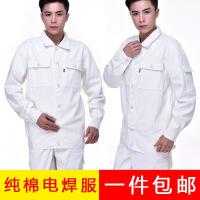 全成工装服饰精白焊工服帆布纯棉加厚帆布电焊工作服白色套装全棉 白色