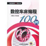 数控车床编程100例 刘鹏玉 李军等 机械工业出版社