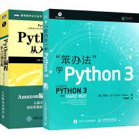 【套装2本】python基础教程 笨办法学Python3.5编程从入门到实践 精通零基础Python核心编程网络爬虫书