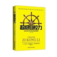 自控力 社会心理学提高情商改变自己九型人格沟通的智慧人际交往心理学书籍 畅销书