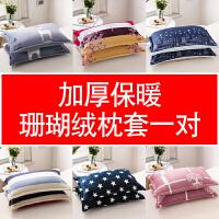 法兰绒单人枕套冬季保暖加厚珊瑚绒枕头套4874法莱枕芯套一对