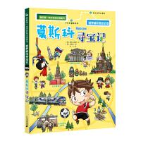 世界城市寻宝记 6 莫斯科寻宝记 我的第一本历史知识漫画书