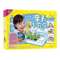 亲子小农庄 3-6岁益智玩具可种植的儿童3D立体拼图亲子游戏礼物 父亲回来了同款 儿童种植 DIY 培养宝宝动手动脑能