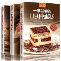 现货正版包邮 烘焙书籍大全一学就会的119种蛋糕 111种面包 107种西点 温暖烘培入门书 新手做