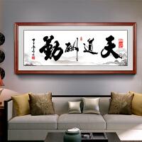 天道酬勤书法作品装饰画办公室励志挂画字画客厅沙发背景墙壁画