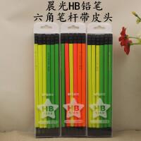 晨光小学生2H铅笔儿童木头杆铅笔带橡皮头三角六角型
