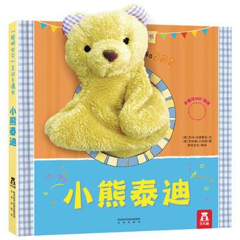 聪明宝贝互动手偶书——小熊泰迪 能表演的书来了!为众多家庭提供快乐的亲子互动表演书,在表演中培养宝宝的明星气质!乐乐趣童书