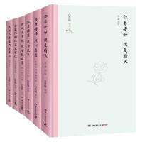 白落梅精装典藏签章版系列之一:(套装全6册,你若安好 便是晴天(精装典藏)+因为懂得 所以慈悲+你