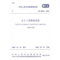 GB500212001岩土工程勘察规范(2009年版)