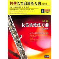 (先恒)柯勒长笛浪漫练习曲DVD( 货号:78843602059)
