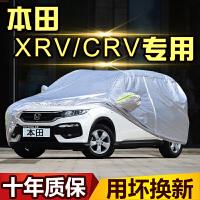 本田XRV车衣URV冠道汽车罩缤智CRV专用加厚防晒防雨冬季防雪防冻