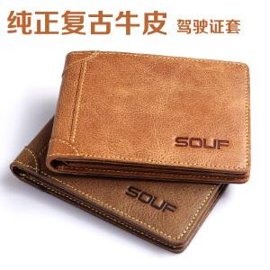 SOUF【支持礼品卡】复古驾驶证套真皮 行驶证件包驾照夹超薄卡包男士驾驶证皮套