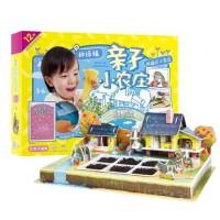 亲子小农庄种植3d立体拼图纸质儿童早教益智拼插玩具绿植盆栽