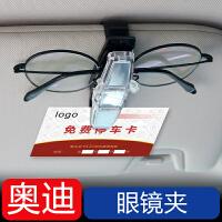奥迪A3/A4L/A6L/Q3/Q5L/Q7/A5A1汽车眼镜夹车载眼镜盒卡片夹内饰 眼镜夹