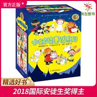 小妖怪童话系列全12册礼盒装睡前故事书小学生课外阅读漫画书儿童文学书籍少儿读物宝宝童话故事书