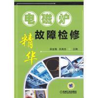 电磁炉故障检修精华 薛金梅,吕英杰 机械工业出版社