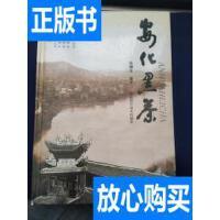[二手旧书9成新]安化黑茶【精装 一版一印】 /伍湘安 编著 湖南科