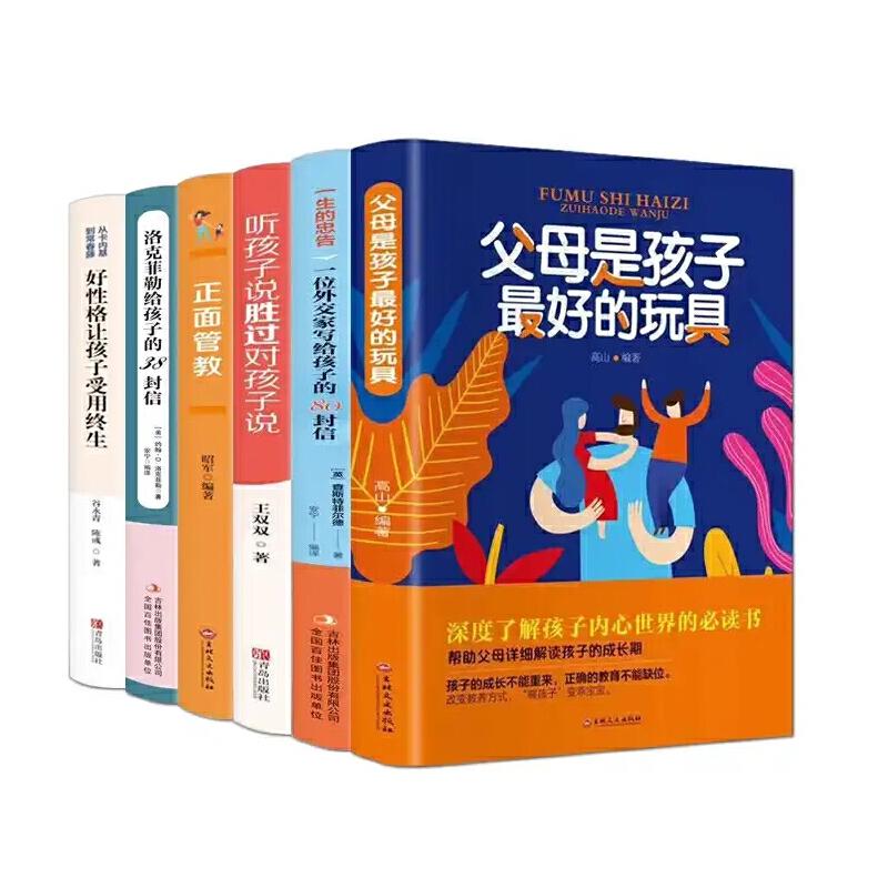 【父母必读】家庭教育书籍 父母才是孩子的好老师 听孩子说胜过对孩子说父母是孩子好的玩具正面管教育儿书好性格让孩子受用终生