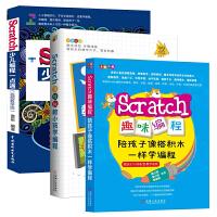 Scratch少儿编程一点通+Scratch真好玩教小孩学编程Scratch趣味编程:陪孩子像 搭积木一样学编程全三册