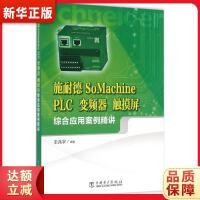 施耐德SoMachine PLC、变频器、触摸屏综合应用案例精讲 王兆宇著 中国电力出版社9787512394506【
