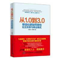 从1 0到3 0 移动社群如何重构社交关系与商业模式 9787115414625 郑清元 付峥嵘 人民邮电出版社 新华