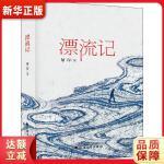 漂流记 屠岸 北方文艺出版社9787531746362【新华书店 全新正版】