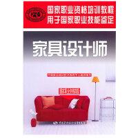 家具设计师(国家职业资格四级)