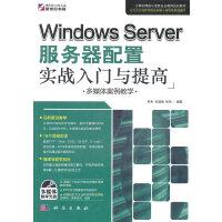 Windows Server服务器配置实战入门与提高