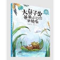 让孩子着迷的科学童话・动物专辑:大负子虫爸爸的快乐