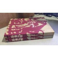 【旧书二手书9成新】战国纵横 第二部:飞龙在天(上下)寒川子 南海出版公司