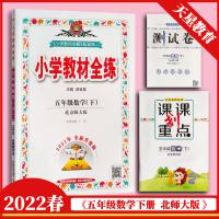 2020春 小学教材全练 数学五年级下册 北京师大版BS版 教材全解配套练习 五5年级数学下册教材全练97875450
