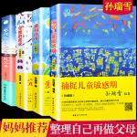 全4册0-3-6-12-16岁捕捉儿童敏感期孙瑞雪爱和自由完整的成长育儿书籍父母必读家庭教育好妈妈胜