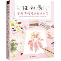 正版现货 水彩画技法 任性画 不打草稿的水彩画入门 零基础就能画的水彩画入门教程 水彩绘画系列书籍