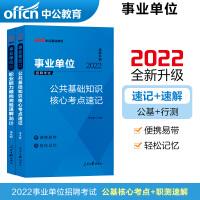 中公教育2020四川省事业单位公开招聘工作人员考试辅导教材职业能力倾向测验速解36计