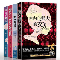 推荐4册女性书籍 做内心强大的女人+幸福的女人+女人的活法+优雅女人在岁月中修养自己 董卿-做个不将就的女人 书籍畅销