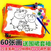 儿童颜料水粉画 填色画 宝宝手工水彩画涂鸦画diy小孩画画涂色画