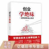 【二手旧书9成新】《创业学绝味:一根鸭脖的商业奇迹》郭宇宽企业管