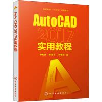 AutoCAD 2017实用教程 化学工业出版社