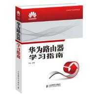 【二手旧书96成新】华为路由器学习指南 9787115357427 人民邮电出版社