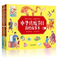中华传统节日彩绘故事书全2册绘本幼儿园元宵节新年的绘本故事书宝宝书本0-1-3-6周岁 婴幼儿2-4-5-8岁早教书籍