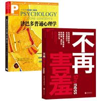 津巴多普通心理学+不再害羞 全2册 如何提高你的社会适应力 心理学书籍 克服社交恐惧 菲利普.津巴多扛鼎之作 心理学导