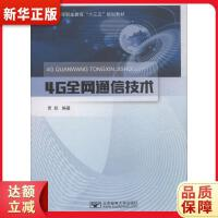 4G全网通信技术,北京邮电学院出版社,9787563557523【新华书店,正版现货】