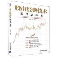 股市经典技术图谱大全集乔振华 著清华大学出版社9787302402305【特价活动】