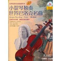 小提琴独奏世界巴洛克名曲(简易版)附CD一张
